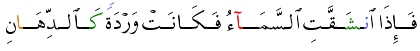 سورة الرحمن - 37