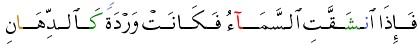 فاذا انشقت السماء فكانت وردة كالدهان - الإعجاز العلمي في تفسير القران الكريم سورة الرحمن